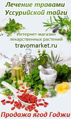 Травомаркет — интернет магазин лекарственных трав